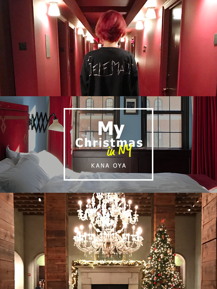 「NYとクリスマスと私」 by 大屋夏南