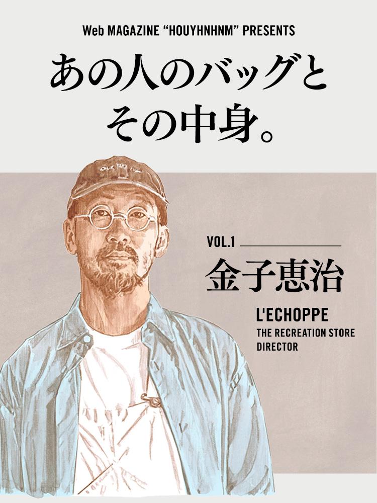 あの人のバッグとその中身。vol.1 金子恵治(L'ECHOPPE)